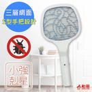 【勳風】蟑螂剋星電蚊拍電蟑拍(HF-D725A)不再用拖鞋