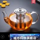 茶壺 淺茗軒耐熱玻璃茶壺加厚不銹鋼過濾泡茶壺家用花茶壺功夫茶具套裝 城市科技