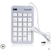 特惠數字鍵盤23鍵筆記本外接USB 小鍵盤電腦臺式有線財務會計