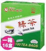 【天仁茗茶】 (量販16盒) 天仁 綠茶袋茶(防潮包) 2gx100包