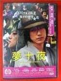 影音專賣店-L03-001-正版DVD*日片【夢十夜】-小泉今日子*松山健一