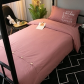 純色床單三件套北歐風學生宿舍單人床上用品網紅款寢室被套四件套 滿天星