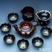 茶具套裝天目釉窯變功夫茶具整套鈞瓷陶瓷茶具套裝 ys6077『毛菇小象』