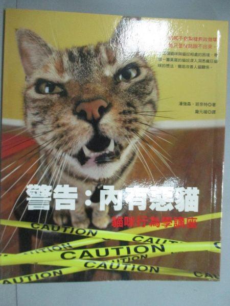 【書寶二手書T1/寵物_GQH】警告:內有惡貓-貓咪行為學講座_龐元媛, 潘強森‧班