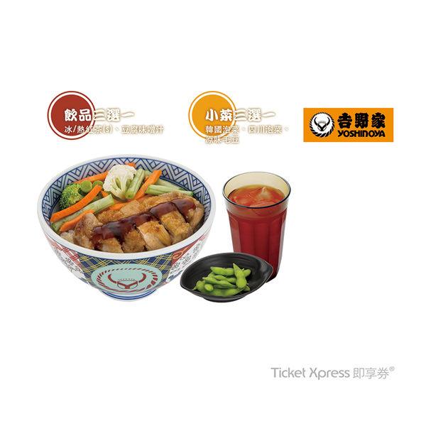 吉野家 雞丼(中)套餐即享券