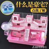 倉鼠籠倉鼠籠子雙層豪華別墅城堡47基礎籠倉鼠窩寵物金絲熊超大號別墅 酷斯特數位3c YXS