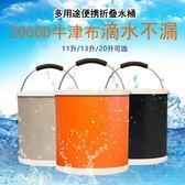 釣魚桶 折疊水桶車用洗車桶便攜式水桶旅行車載專用伸縮大號釣魚桶折疊桶 物節 夢藝家