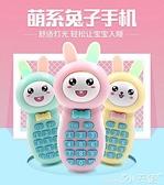 仿真手機 嬰兒手機電話寶寶玩具可咬仿真益智男孩女孩會唱歌可充電兒童 小天使 618