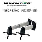《名展影音》加拿大 Grandview GPCP-E4060 美型吊架-牆掛