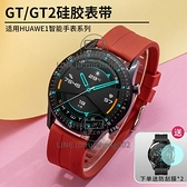 華為GT2手表2Pro表帶Watch3硅膠GT智能46榮耀Magic2表鏈22mm運動GT1【輕派工作室】