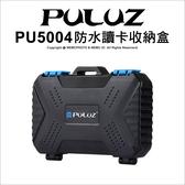 PULUZ 胖牛 PU5004 讀卡機 收納盒 SIM CF MicroSD SD 防水 可放22張★可刷卡★薪創數位
