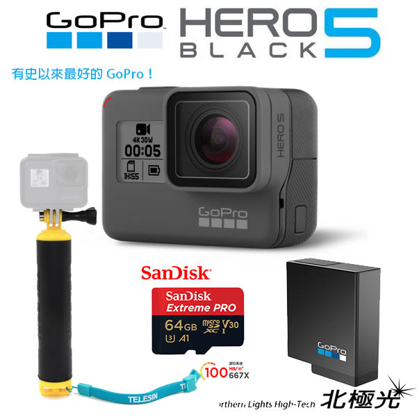 GoPro HERO5 Black 公司貨 贈64G/100MB 4K高速記憶卡加送原廠電池+TELESIN漂浮自拍棒