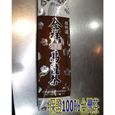 球型凍頂烏龍茶150克 全祥茶莊 KK05 05超特級