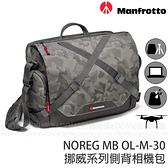 MANFROTTO 曼富圖 Noreg 30 挪威系列側背相機包 (24期0利率 免運 正成公司貨) 三合一 郵差包 MB OL-M-30