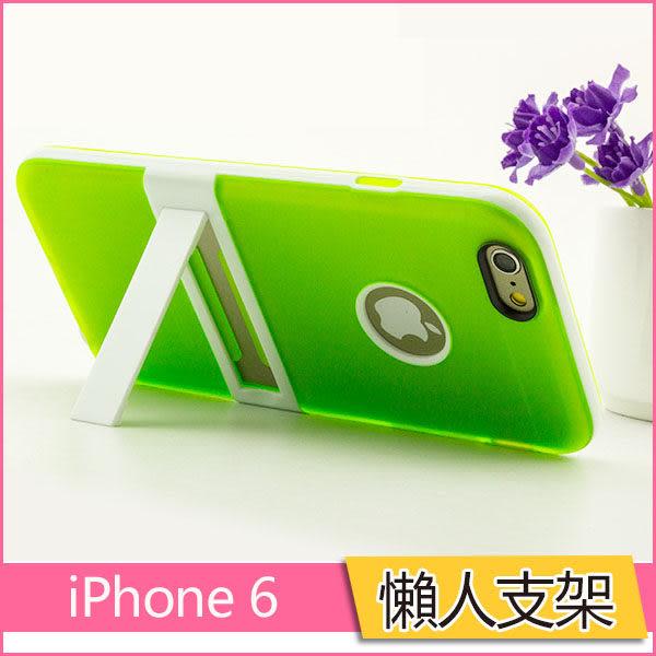 蘋果 iPhone 6 手機套 懶人支架 TPU 軟套 保護套 i6 4.7 手機殼 矽膠套 軟殼 手機套