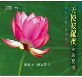天使波羅蜜 金諦寶懺 CD附MP3 免運 (購潮8)