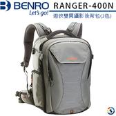 ★百諾展示中心★BENRO百諾 遊俠雙肩包RANGER PRO 400N(可放14吋筆電)