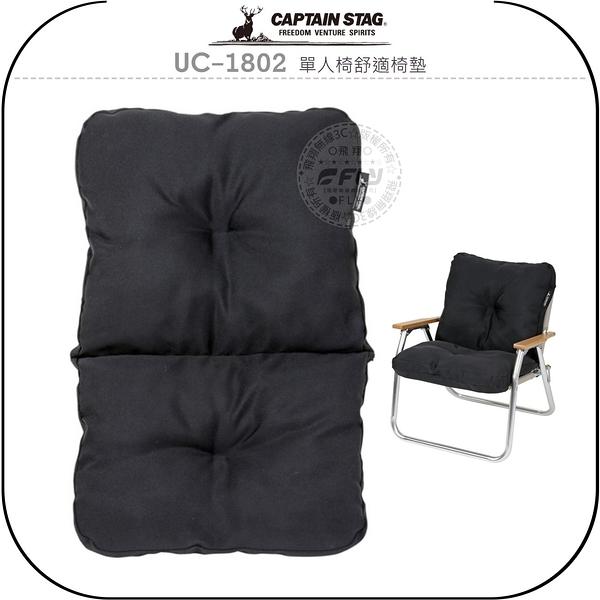 《飛翔無線3C》CAPTAIN STAG 鹿牌 UC-1802 單人椅舒適椅墊│公司貨│日本精品 戶外露營 郊外野餐