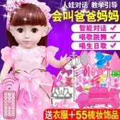 會說話的智能對話芭比洋娃娃套裝嬰兒童小女孩玩具公主仿真單個