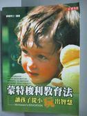 【書寶二手書T1/少年童書_KBB】蒙特梭利教育法-讓孩子從小玩出智慧_晨曦