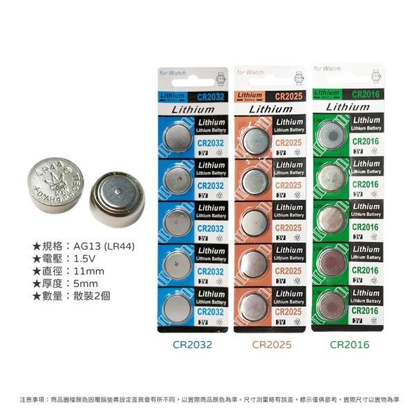 水銀電池 CR2016 CR2025 CR2032 AG13 鈕扣電池 電池