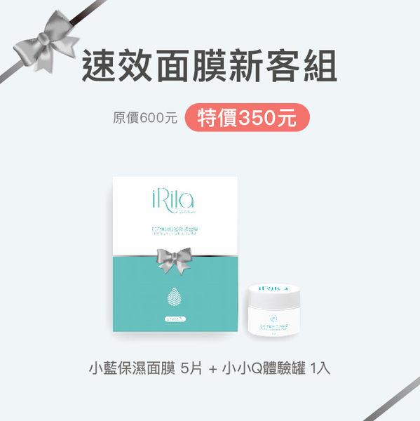 【熱賣加碼送】iRita愛麗塔 速效面膜新客組 (小藍保濕面膜+小小Q體驗罐)