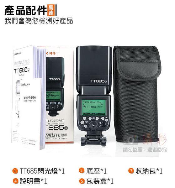 攝彩@神牛 TT685S 閃光燈 TT685 Sony TTL 自動測光 1/8000S高速同步 快速回電 無線離閃