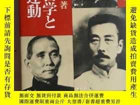 二手書博民逛書店日文原版罕見日本留學と革命運動 比較文化叢書 5 1982年 初