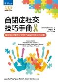 自閉症社交技巧手冊:幫助孩子學習社交技巧與結交朋友的活動