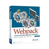 Webpack卓效Web前端開發建置工具強能技術
