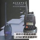 ALCATEL FR10DTW雙頻對講機/超高容量鋰電池 (單支入)◆獨家送史努比湯杯