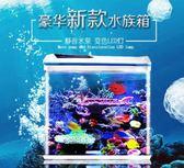 雙11限時優惠-魚缸水族箱辦公室桌面客廳小型中型獨立式書桌玻璃熱帶金魚缸生態YS
