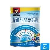 桂格高鈣低脂維他命奶粉1650Gx2【愛買】