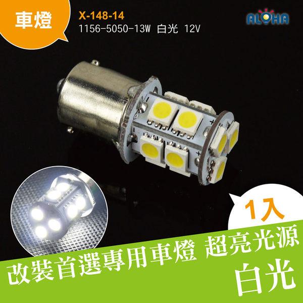 LED 車燈 改裝 1156-5050-13W 白光 12v 煞車燈 倒車燈 霧燈 方向燈 定位燈(X-148-14)