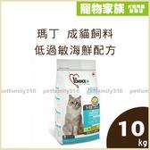 寵物家族-瑪丁 成貓飼料 低過敏海鮮配方 10kg
