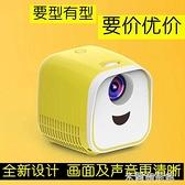 投影儀 新L2微型投影儀家用高清投影辦公迷你無線家庭影院1080手機投影機 快速出貨