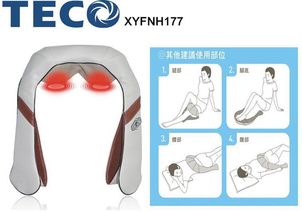 【東元】3D溫熱揉捏按摩器XYFNH177 保固免運-隆美家電