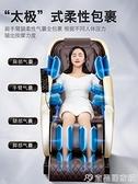 按摩椅 奧克斯按摩椅家用全身雙SL導軌智能太空豪華艙高檔電動老人沙發椅 宜品居家