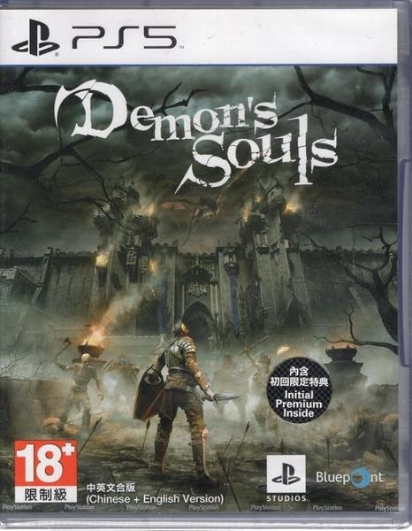 【玩樂小熊】現貨 PS5遊戲 惡魔靈魂 Demon's Souls 中文版
