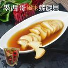 【大口市集】墨西哥鮑味螺旋貝(200g±10%/包(含湯汁))