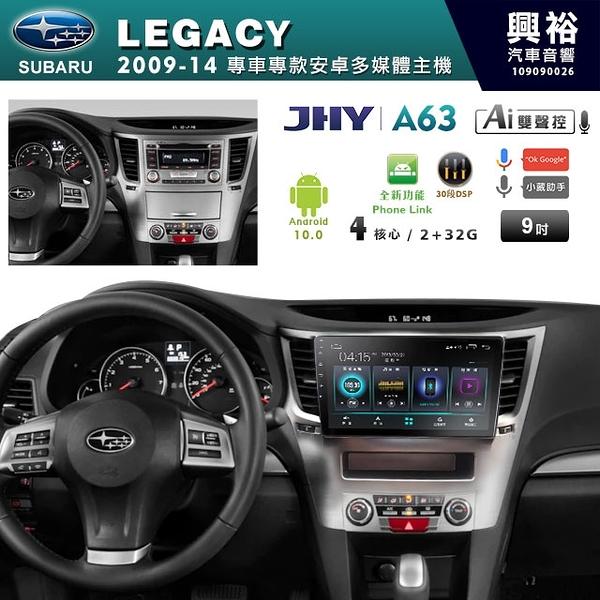 【JHY】2009~14年SUBARU LEGACY專用9吋A63系列安卓機*Phone Link*4核2+32