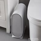 衛生間垃圾桶北歐廁所按壓式客廳臥室創意筒有蓋廚房家用大號紙簍 ATF