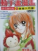 【書寶二手書T7/藝術_QIY】動手畫漫畫1-基礎入門篇_K s Art