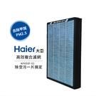 【免運費】【Haier 海爾】大H 空氣清淨機-高效濾網 AP450F-01 大H高效濾網
