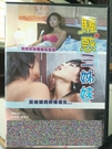 挖寶二手片-0B01-560-正版DVD-韓片【騷惑三姊妹 限制級】-朴秀彬 徐恩民(直購價)