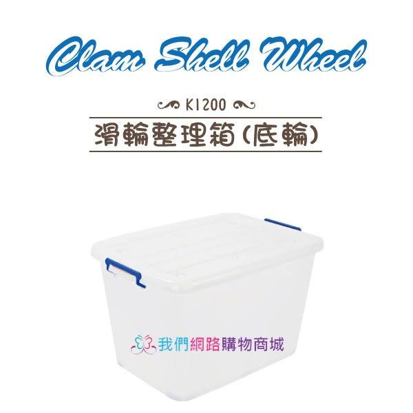 【我們網路購物商城】聯府 K1200 滑輪整理箱(底輪) K1200 收納箱 置物箱 玩具箱