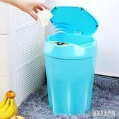 感應垃圾桶 時尚自動家用客廳廚房臥室創意有蓋智能收納筒 FR10800『俏美人大尺碼』