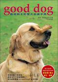 (二手書)Good Dog─聰明飼主的愛犬訓練手冊