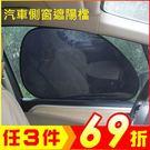 新汽車靜電膜遮陽貼 車窗防曬側擋 車窗遮...