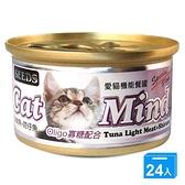 SEEDS 愛貓機能餐罐-鮪魚+吻仔魚85gx24罐(箱)【愛買】